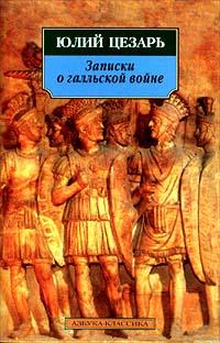 Юлий Цезарь - Записки о галльской войне (сборник)
