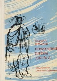 Емельян Ярмагаев - Приключения Питера Джойса и его спутника Бэка Хаммаршельда в Старом и Новом Свете