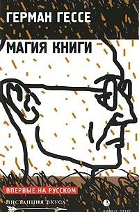 Герман Гессе - Магия книги (сборник)