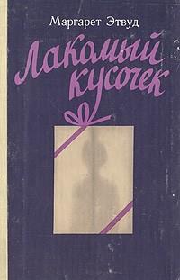 Маргарет Этвуд - Лакомый кусочек