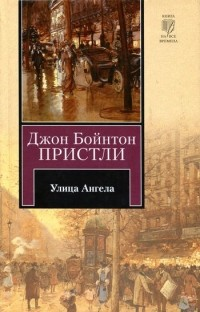 Джон Бойнтон Пристли - Улица Ангела