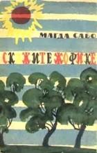 Магда Сабо - Скажите Жофике