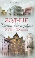 Валерий Исаченко - Зодчие Санкт-Петербурга XVIII-XX веков