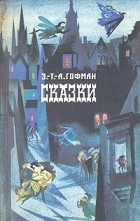 Эрнст Теодор Амадей Гофман - Сказки (сборник)
