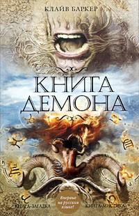 Клайв Баркер - Книга демона