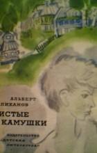 Альберт Лиханов - Чистые камушки