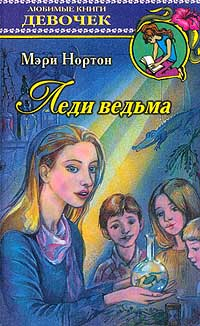 Мэри Нортон - Леди ведьма