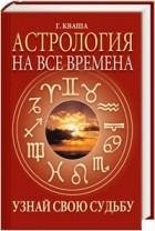 Григорий Кваша — Астрология на все времена