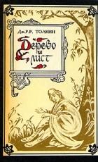 Дж.Р.Р.Толкин - Лист работы Мелкина и другие волшебные сказки