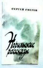 Сергей Снегов - Норильские рассказы (сборник)