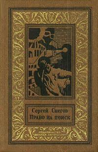 Сергей Снегов - Право на поиск (сборник)