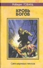 Роберт Говард - Кровь богов (сборник)