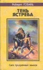 Роберт Говард - Тень ястреба (сборник)