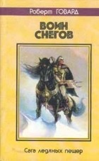 Роберт Говард - Воин снегов (сборник)