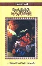 Тэнит Ли - Владыка иллюзий (сборник)