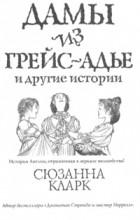 Сюзанна Кларк - Дамы из Грейс-Адье и другие истории (сборник)