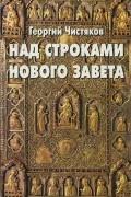 Чистяков Г.П. - Над строками Нового Завета