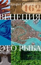 Тициано Скарпа - Венеция - это рыба