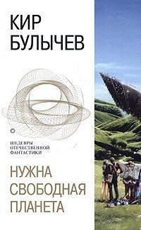 Кир Булычёв - Нужна свободная планета (сборник)