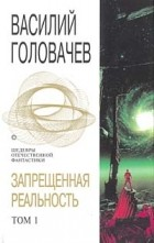 Василий Головачёв - Запрещенная реальность. Том 1 (сборник)