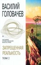 Василий Головачёв - Запрещенная реальность. Том 2 (сборник)