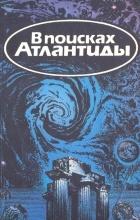 - В поисках Атлантиды