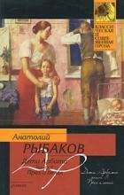 дети арбата книга вторая краткое содержание - фото 10