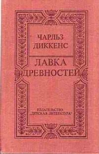 Чарльз Диккенс - Лавка древностей