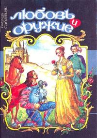 Рафаэль Сабатини - Любовь и оружие. Суд герцога (сборник)