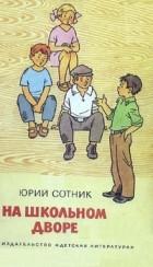 Юрий Сотник - На школьном дворе