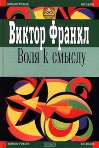 Виктор Франкл - Воля к смыслу (сборник)