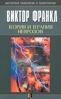 Виктор Франкл - Теория и терапия неврозов