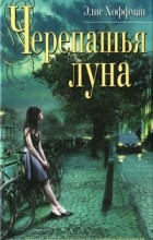 Элис Хоффман - Черепашья луна