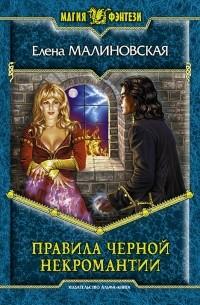 Елена Малиновская - Правила черной некромантии