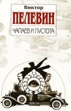 Виктор Пелевин - Чапаев и Пустота