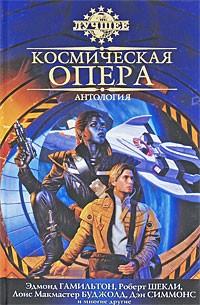 Антология - Космическая опера (сборник)