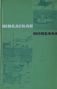 - Шведская новелла XIX—XX веков (сборник)