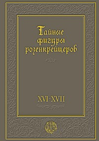 без автора - Тайные фигуры розенкрейцеров