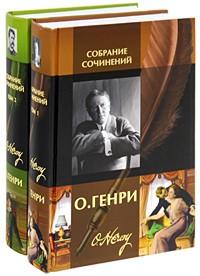 О. Генри  - Собрание сочинений в 2 томах