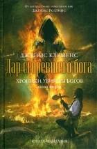 Джеймс Клеменс - Хроники убийцы богов. Книга 2. Дар сгоревшего бога