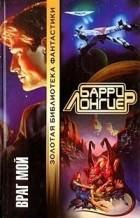 Барри Лонгиер - Враг мой (сборник)