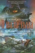 Джеймс Клеменс - Хроники убийцы богов. Книга 1. И пала тьма
