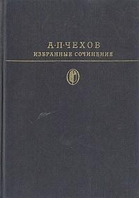 А. П. Чехов - Избранные сочинения в двух томах. Том 1