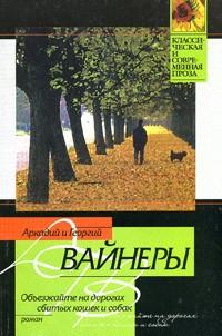 Аркадий и Георгий Вайнеры - Объезжайте на дорогах сбитых кошек и собак