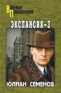 Юлиан Семенов - Экспансия - 3