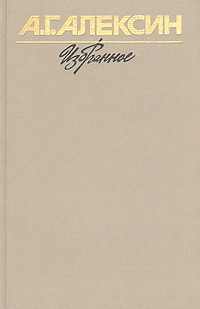 Анатолий Алексин - Избранное в двух томах. Том 2 (сборник)