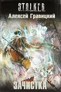 Алексей Гравицкий - Зачистка