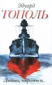 Эдуард Тополь - Любовь, пираты и... (сборник)
