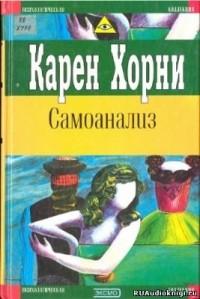 Хорни К. - Самоанализ