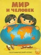 Старкова О. В. - Мир и человек. Географический атлас